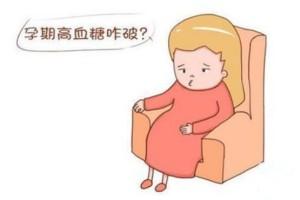 糖尿病与女人之孕妈妈血糖高对胎儿的影响